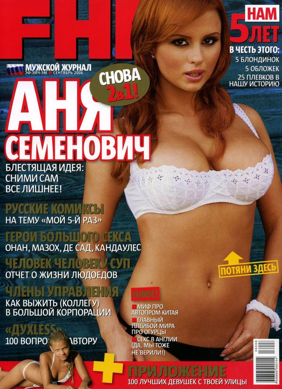 Россиянки в плейбой 16 фотография
