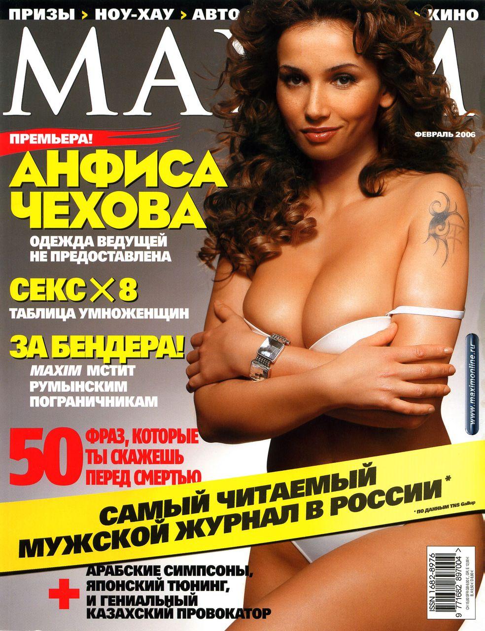 Эротические фото актрис россии чехова анфиса 25 фотография