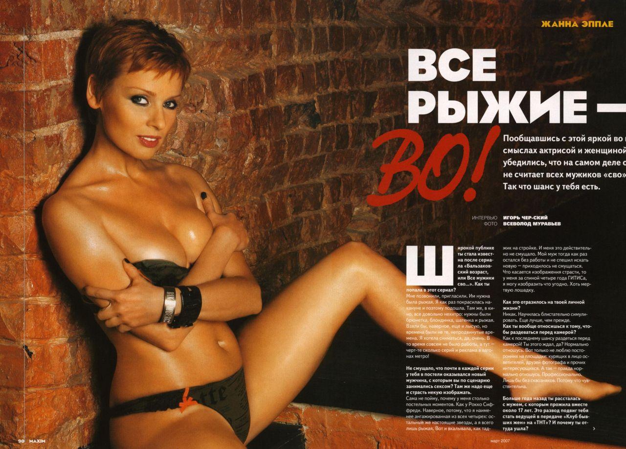 Заслуженная артистка россии в порно