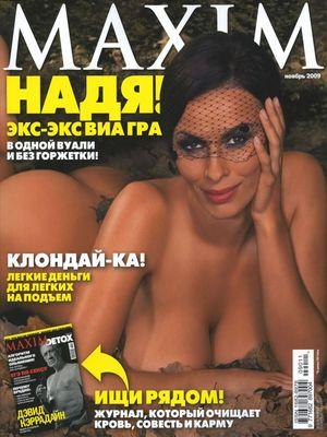 ego надежда грановская: