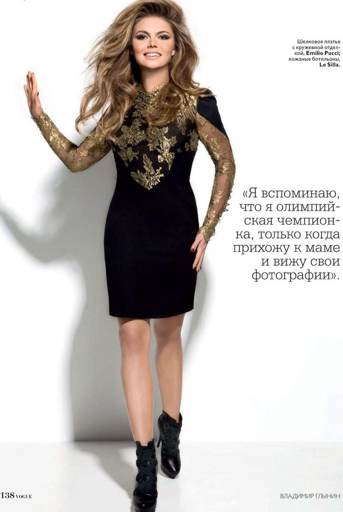 Алина кабаева своим друзьям может