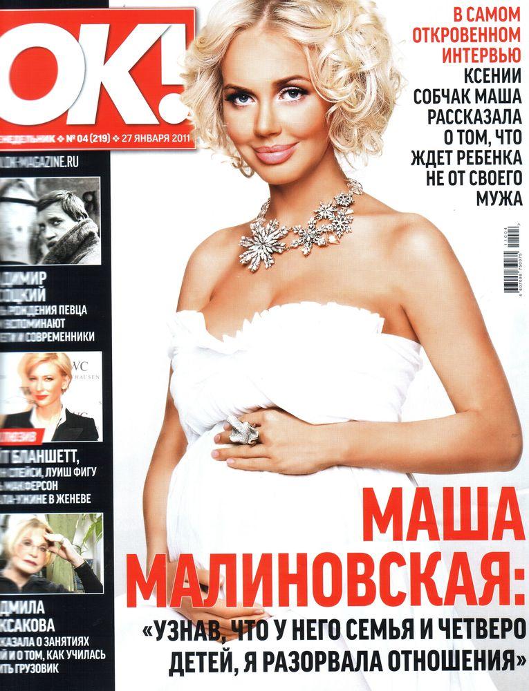 Маша Малиновская - Фотографии.