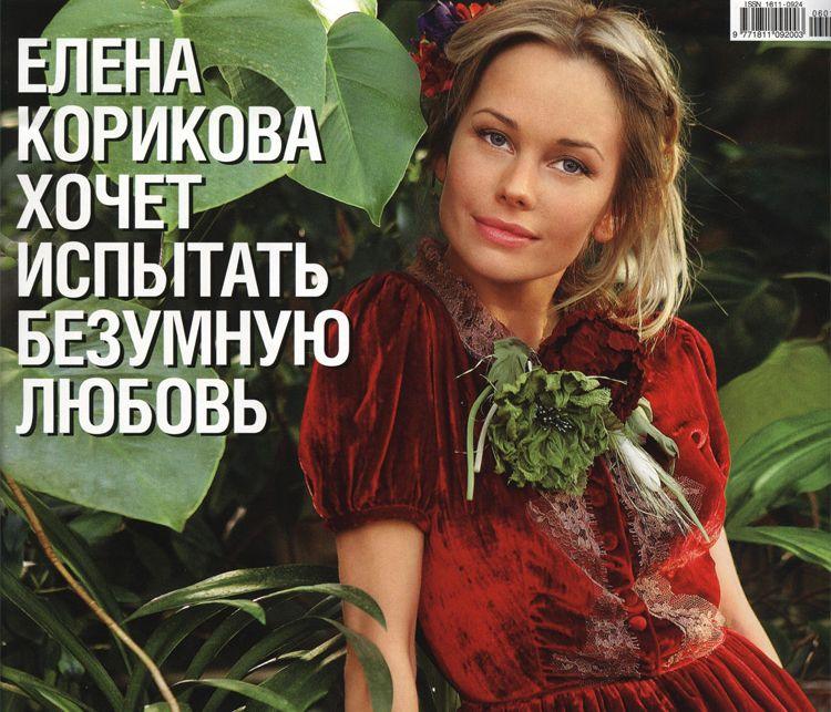 Новые Фото Елены Кориковой