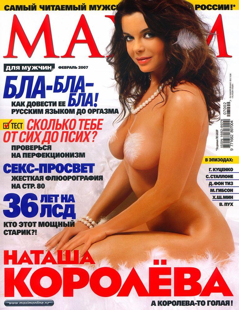 Наташа Королёва фотосессии в журналах Playboy, Maxim, Пингвин, Семь Дней, К