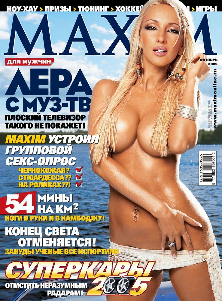Фотосессия Леры Кудрявцевой в мужском журнале Максим 2005 год.
