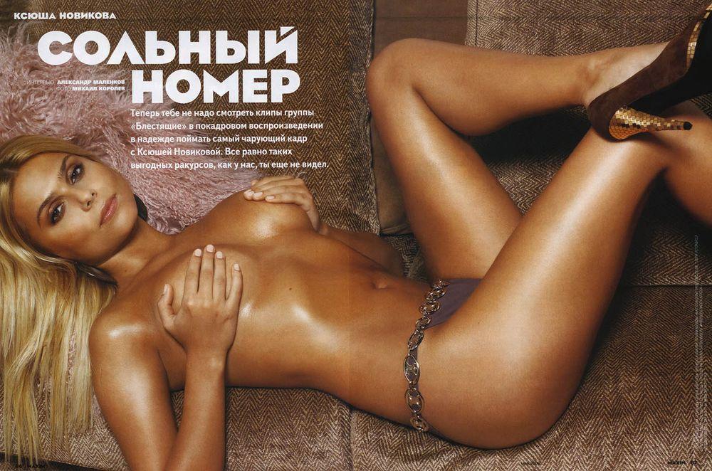 Фотосессия Ксения Новикова в журнале Maxim 2006 год.