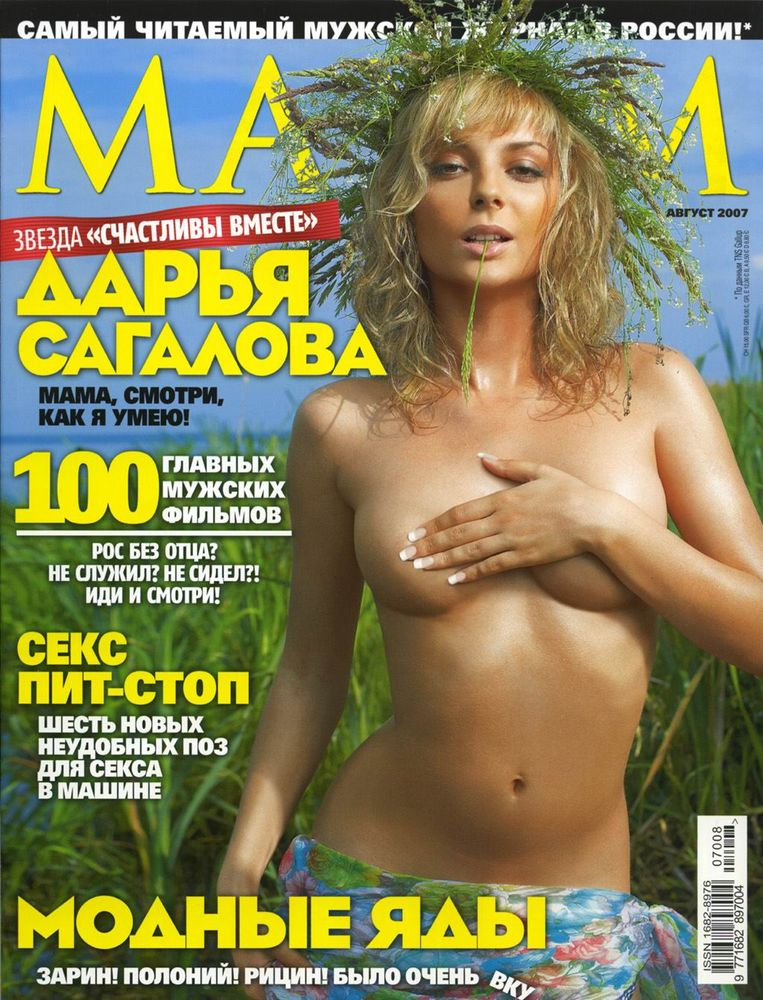 Фотосессия актрисы Дарьи Сагаловой в журнале Максим 2007 год.