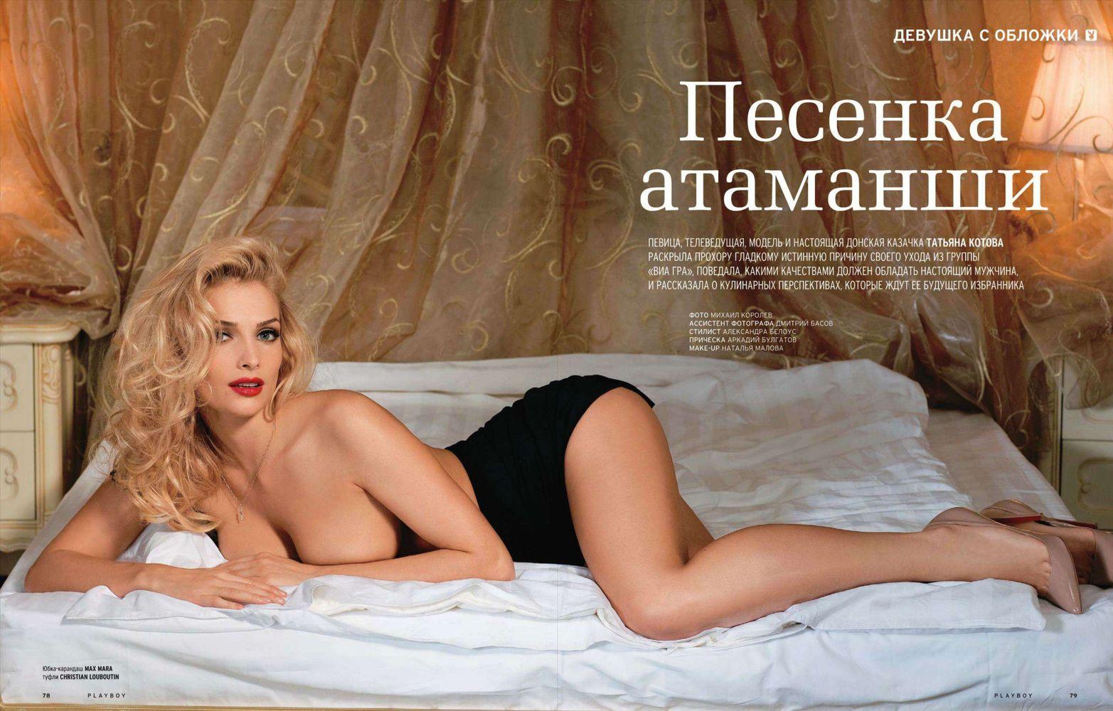 Татьяна котова про секс 12 фотография