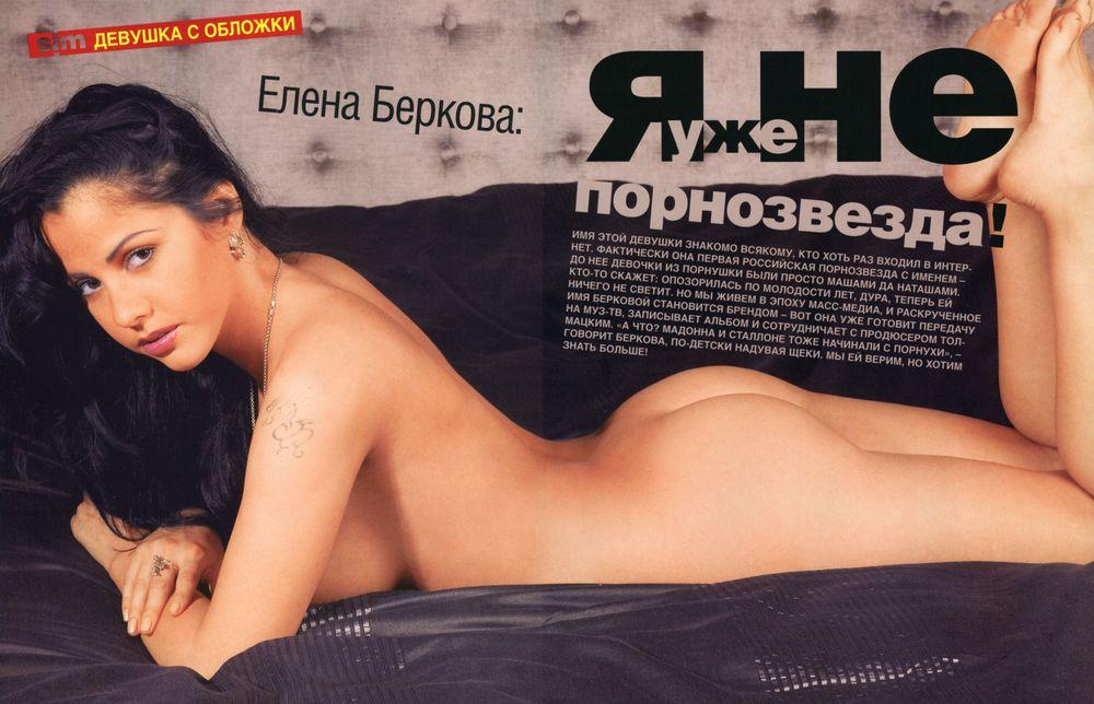 Фотосессия актриса Елена Беркова в журнале SIM 2007 год.