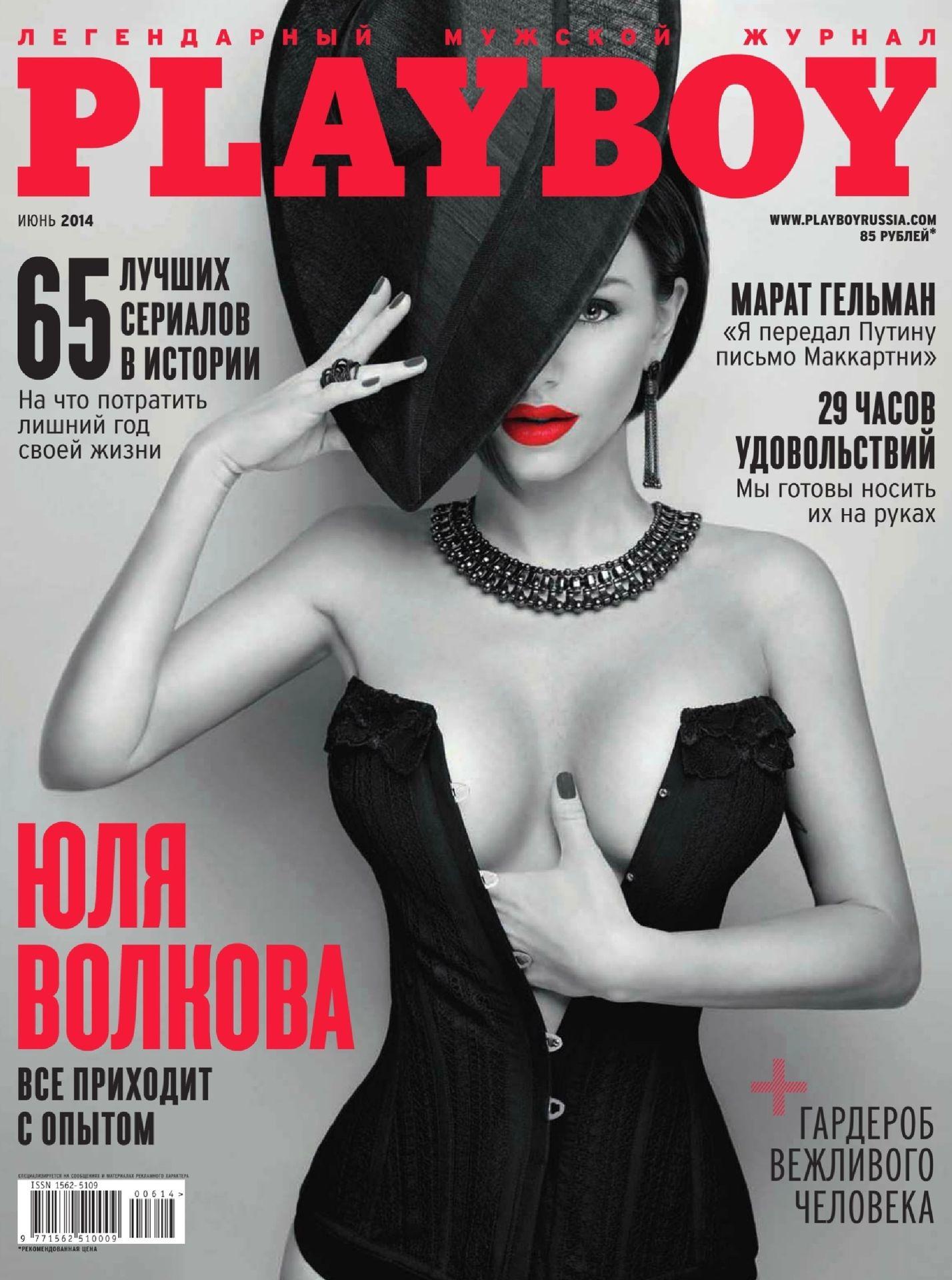 Обложки эротического журнала максим или плэйбой подумал