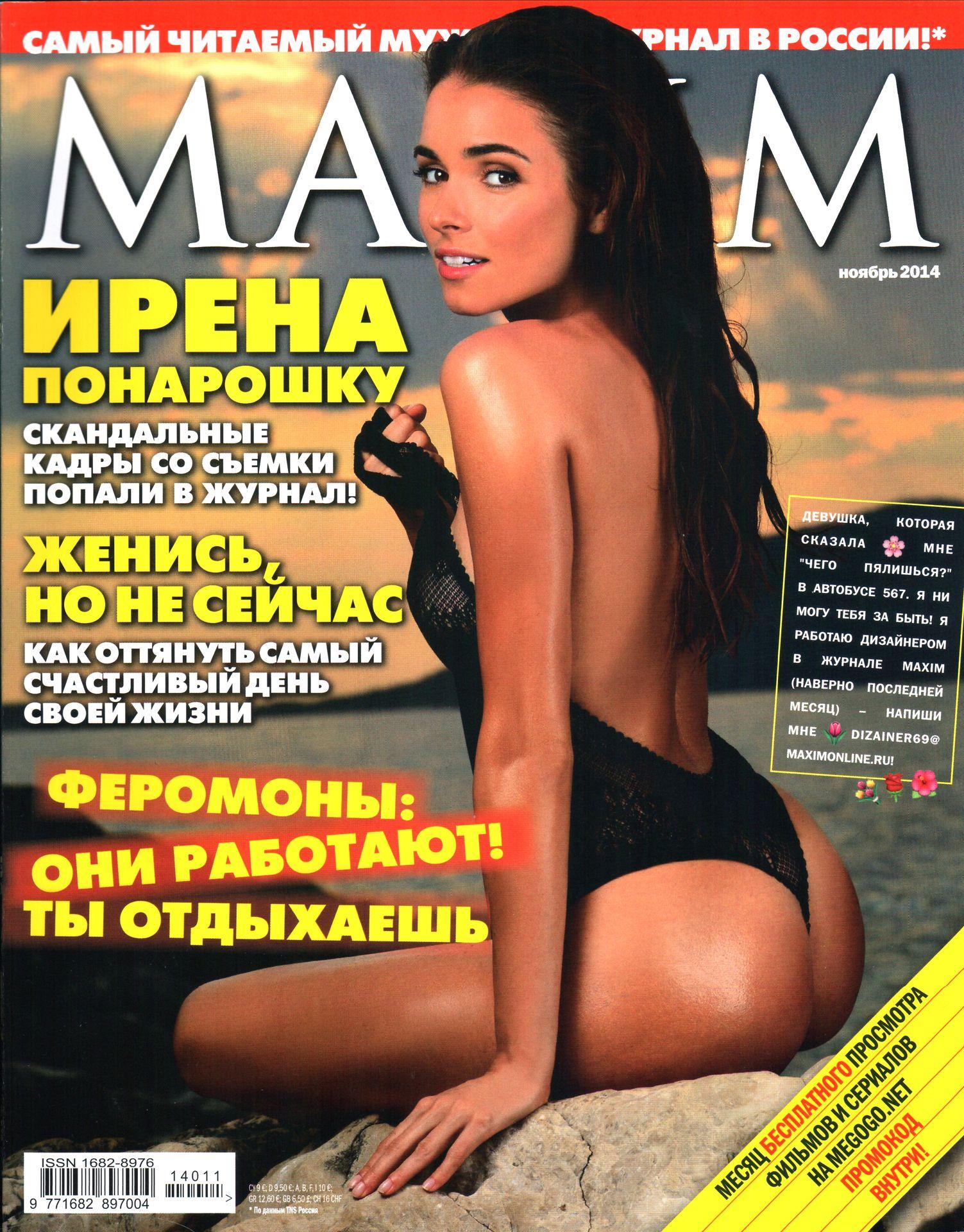 Список эротических журналов украины 10 фотография