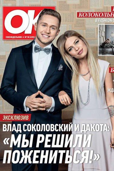 Влад соколовский женится на певице