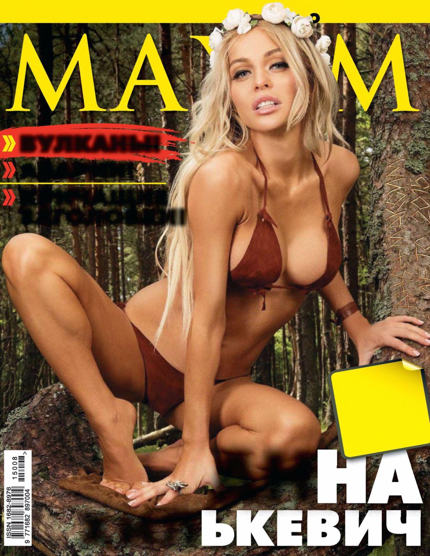 Голая Анна Хилькевич В Максим